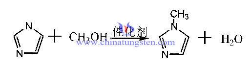 偏钨酸铵催化制备1-甲基咪唑化学式