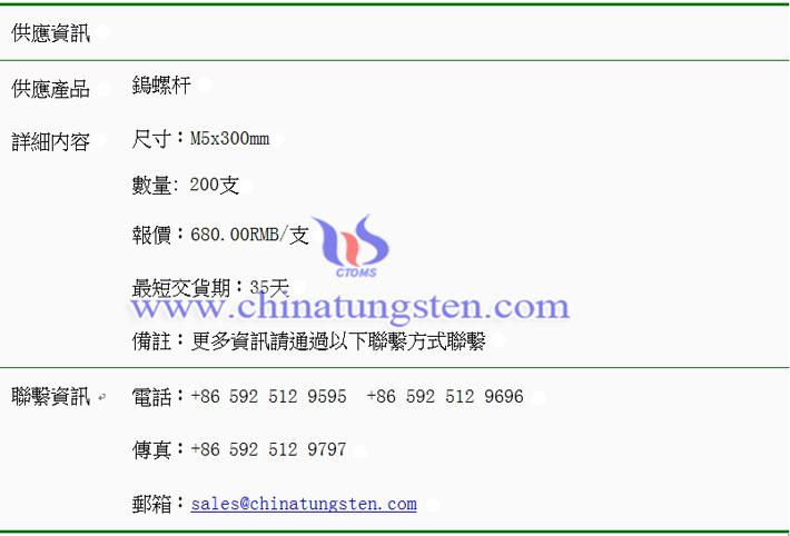 鎢螺杆價格表圖片