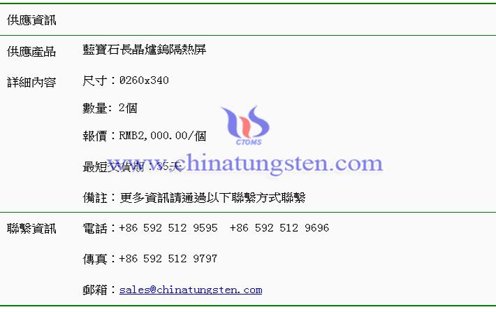 藍寶石長晶爐鎢隔熱屏價格表圖片