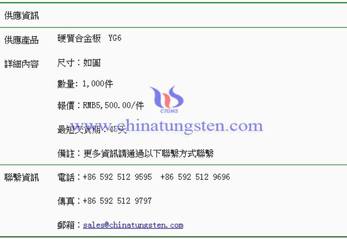 硬質合金板價格表圖片