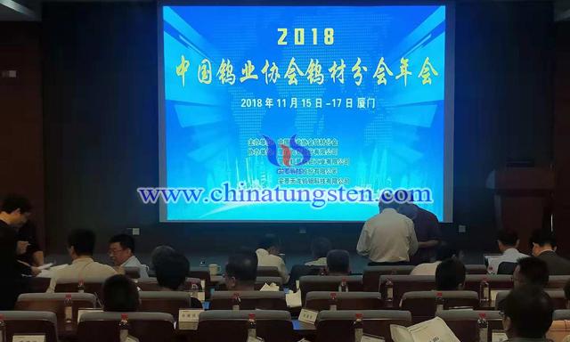 2018年中国钨协协会钨材分会年会