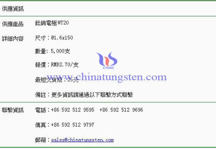釷鎢電極價格表圖片