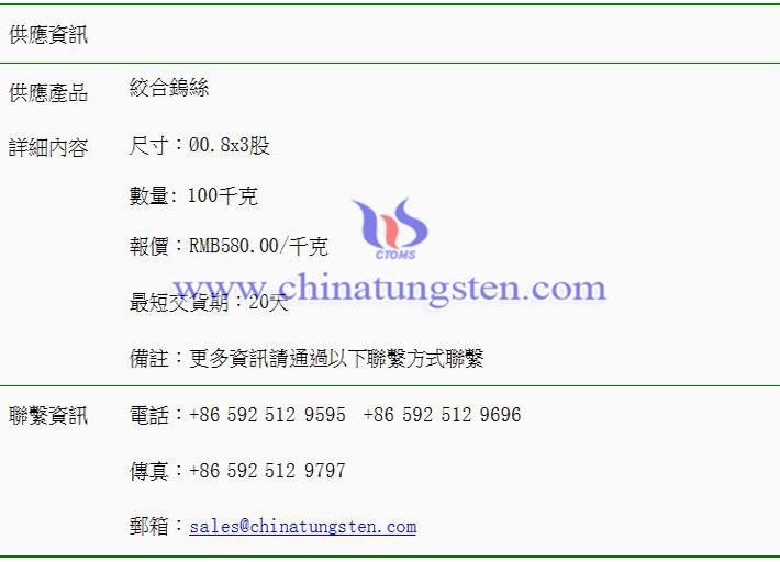絞合鎢絲價格表圖片
