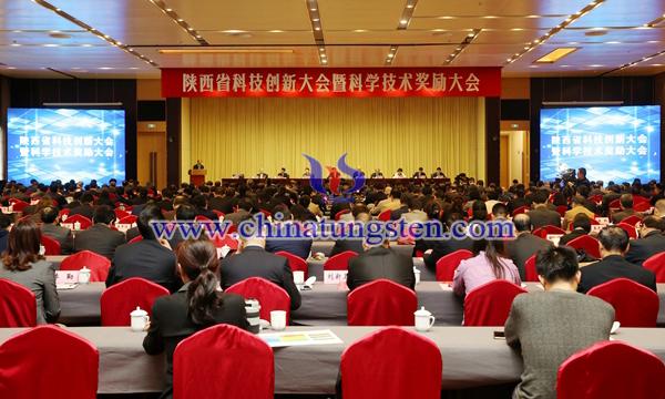 陕西省科技创新大会暨科学技术奖励大会图片