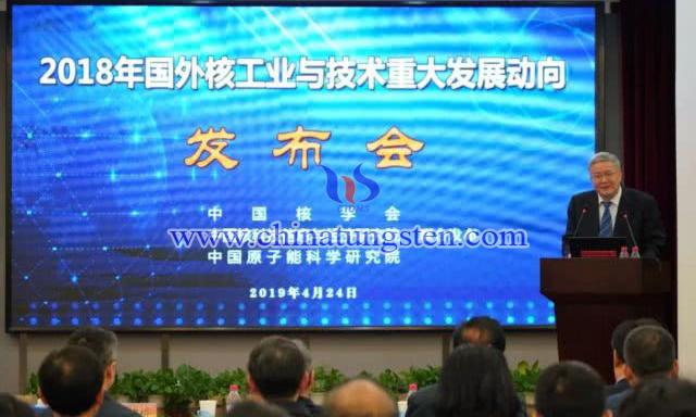《2018年国外核工业与技术重大发展动向》发布会