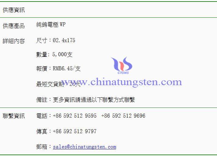 純鎢電極價格表圖片
