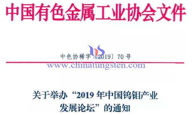 2019年中国钨钼产业发展论坛将在西安召开