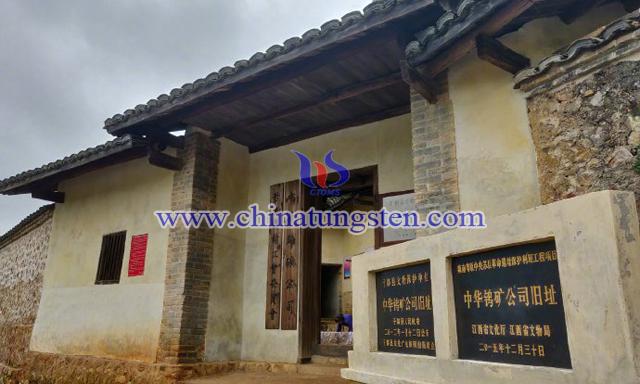 中华钨矿公司旧址图片