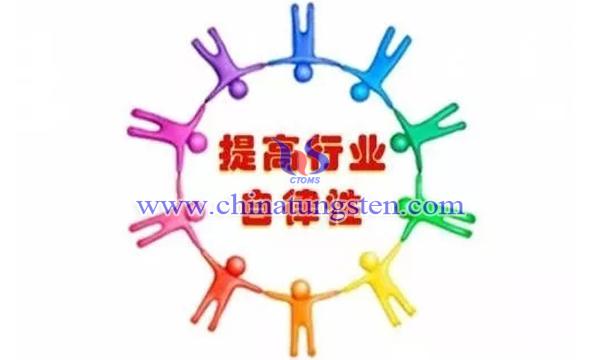中国钨协呼吁:加强行业自律、理性看待市场