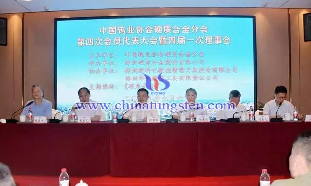 中国钨业协会硬质合金分会第四次会员代表大会暨四届一次理事会召开
