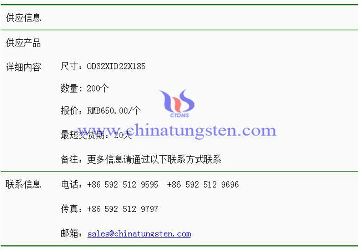 钨铜管价格表图片