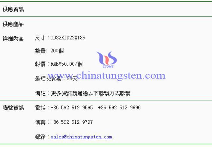 鎢銅管價格表圖片