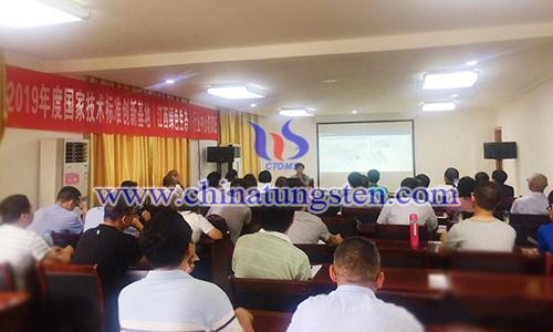 贛州鎢、稀土國家技術標準創新基地建設培訓