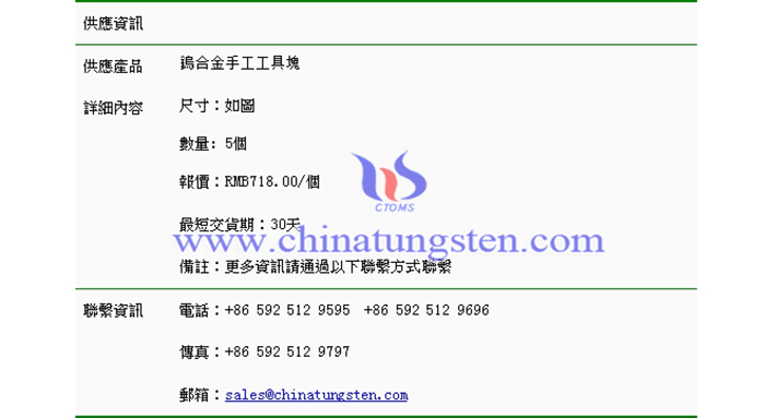 鎢合金手工工具塊價格表圖片