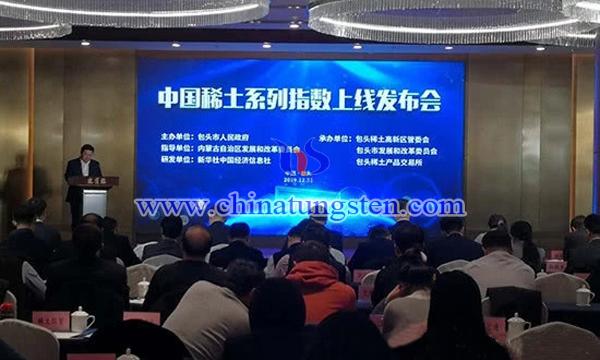 中国稀土系列指数上线发布会