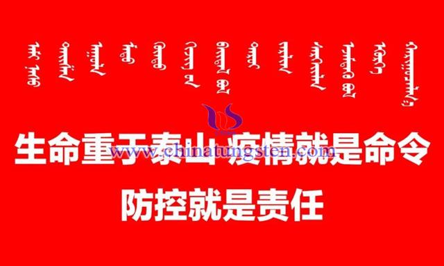 中国钨协:为坚决打赢疫情防控攻坚战贡献力量