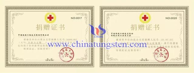 中國瑞林工程技術捐贈證書