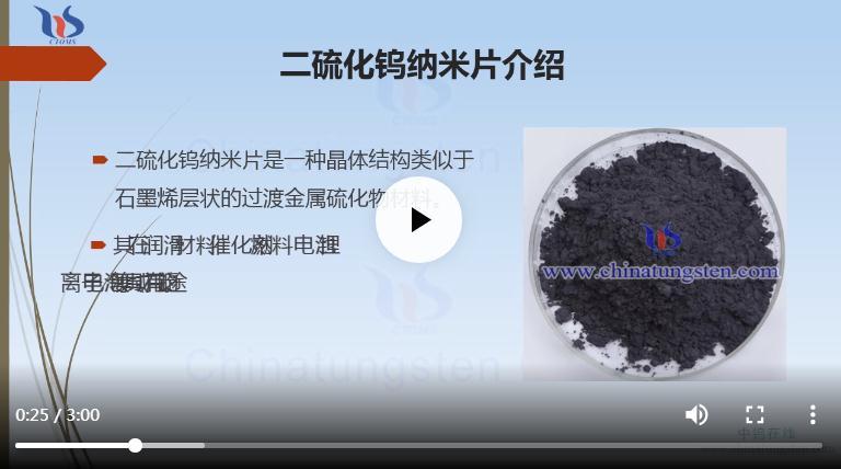 二硫化钨纳米片的制备方法图片