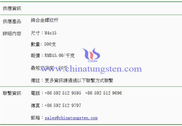 鎢合金螺紋杆價格表圖片
