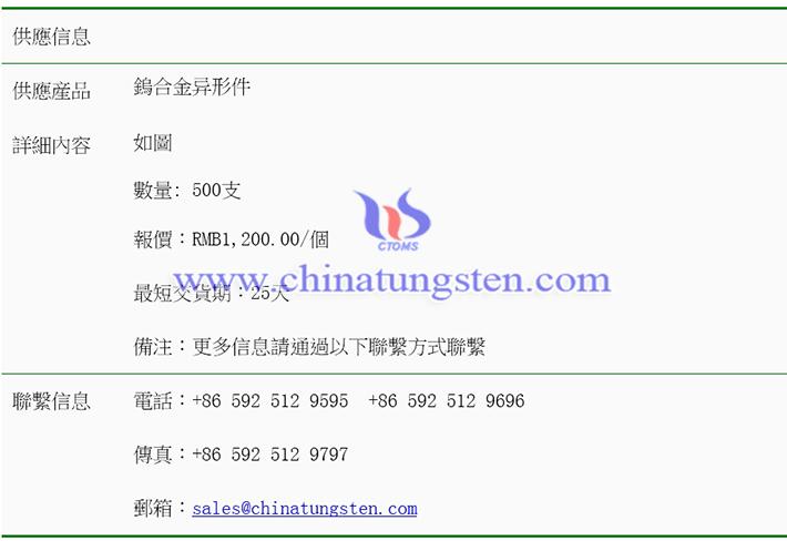 鎢合金异形件價格表圖片