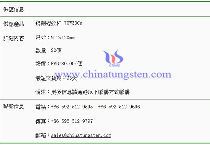鎢銅螺紋杆價格表圖片