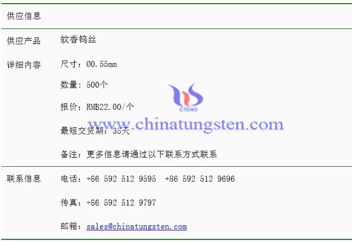 蚊香钨丝价格表图片