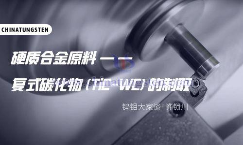 复式碳化物(TiC-WC)的制取图片