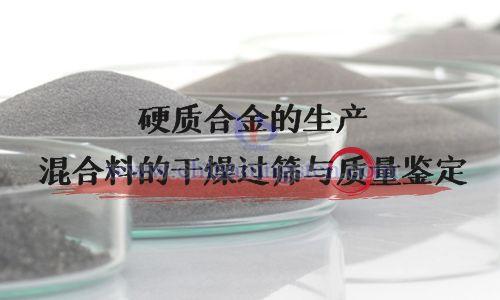 硬质合金混合料的干燥过筛与质量鉴定图片