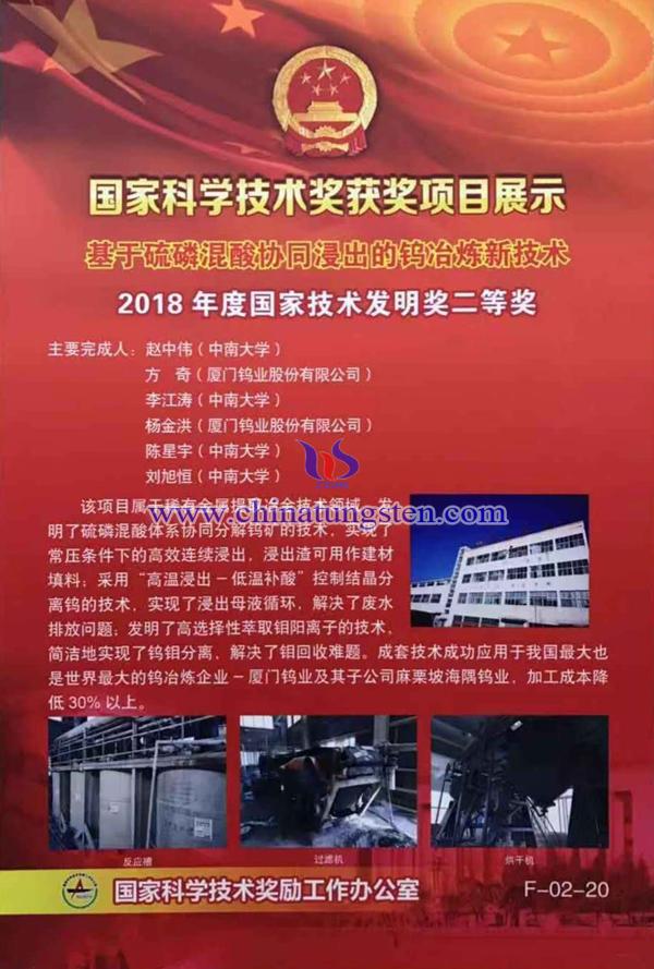 中南大学厦钨钨冶炼新技术获国家技术发明二等奖