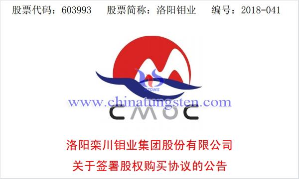 洛钼购买全球第三大有色金属公司IXM股权协议