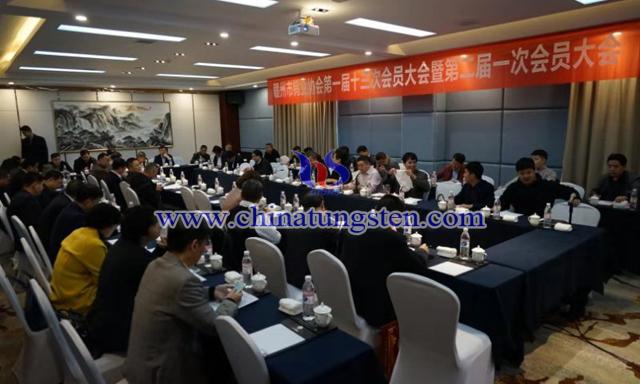贛州市鎢業協會第一屆第十三次會員大會暨第二屆第一次會員大會