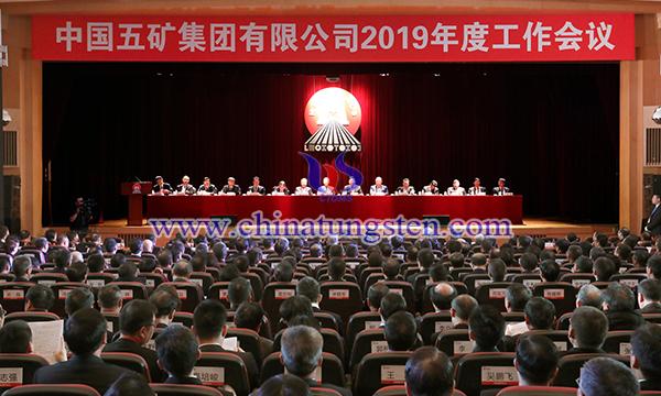 中國五礦2019年度工作會議