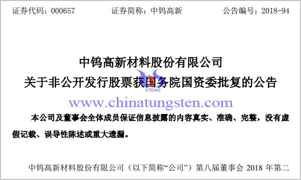 中钨高新非公开发行股票获国务院国资委批复