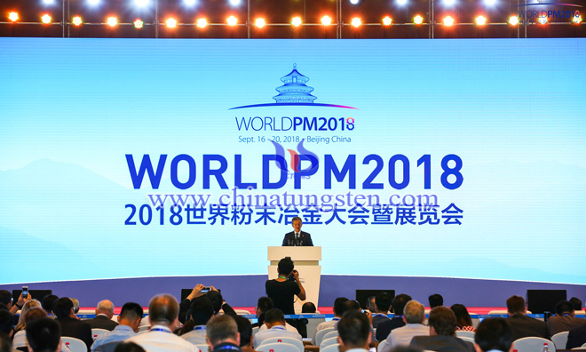 2018世界粉末冶金大會