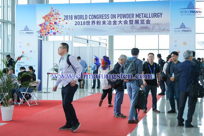 世界粉末冶金展览会