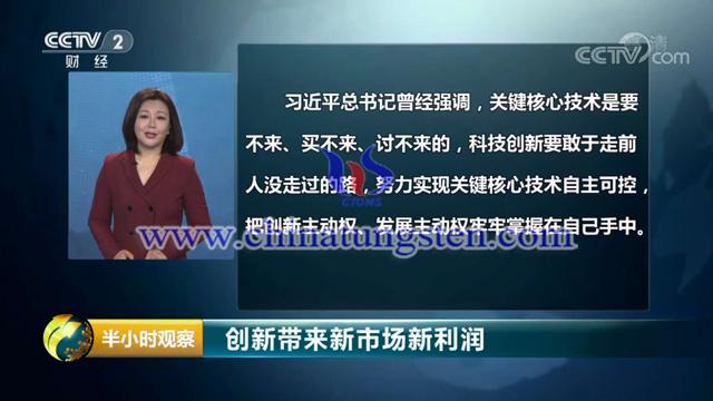 习近平总书记强调创新发展图片