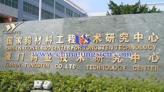 厦门钨业技术研究中心图片