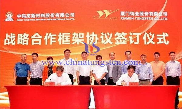厦门钨业与中钨高新签署战略合作框架协议