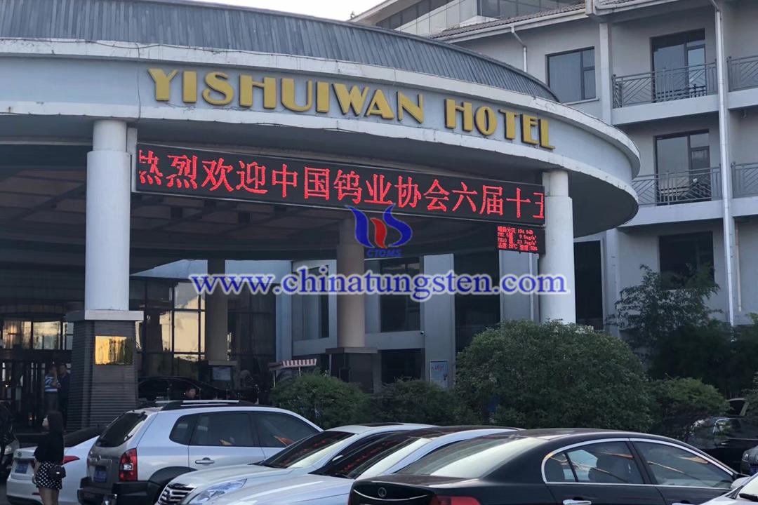 中国钨协六届十五次主席团会议洛阳举行