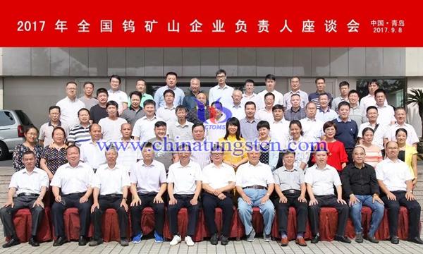 中国钨协召开2017年全国钨矿山企业负责人座谈会
