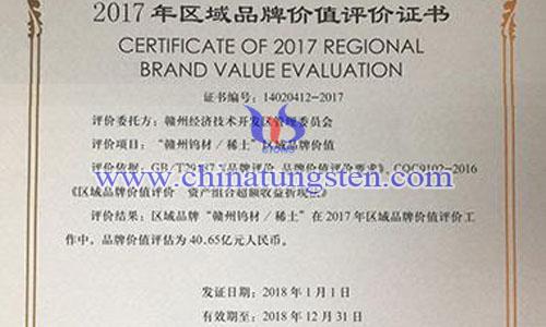 """""""赣州钨材/稀土""""区域品牌价值40.65亿元图片"""
