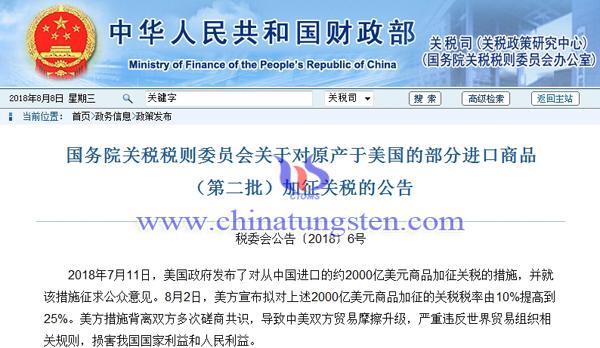 国务院关税税则委员会对自美国进口商品加征关税
