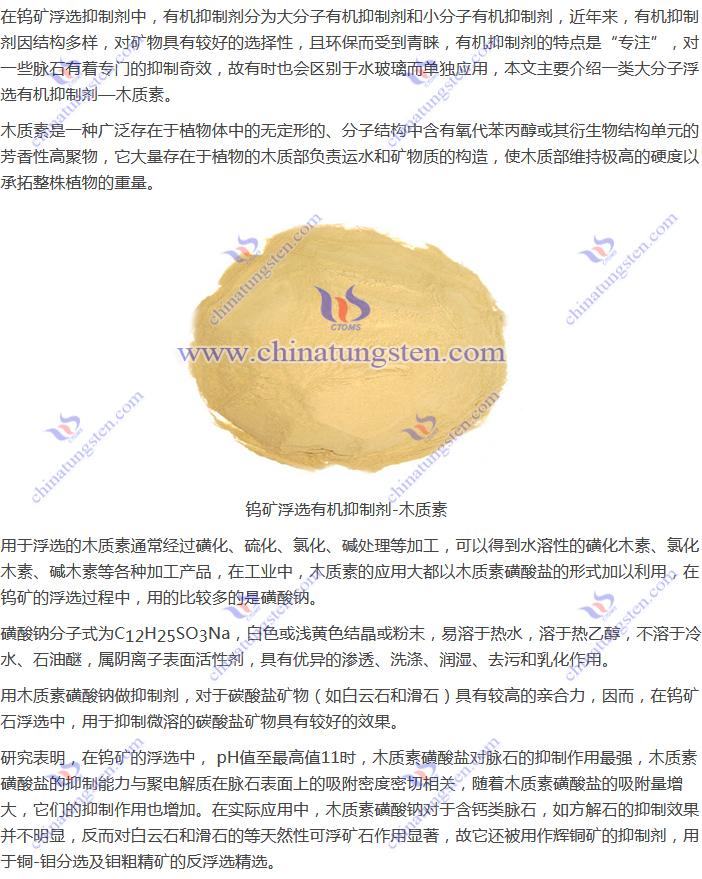 钨矿浮选有机抑制剂-木质素