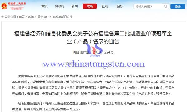 福建省第二批制造业单项冠军企业(产品)名录